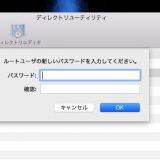 macOS 10.13 High Sierraでパスワード無しでrootアカウントに入れる問題の対応方法
