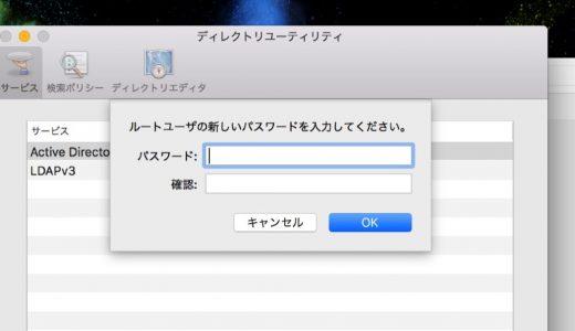 すぐに対応を!macOS 10.13 High Sierraでパスワード無しでrootアカウントに入れる問題の対応方法