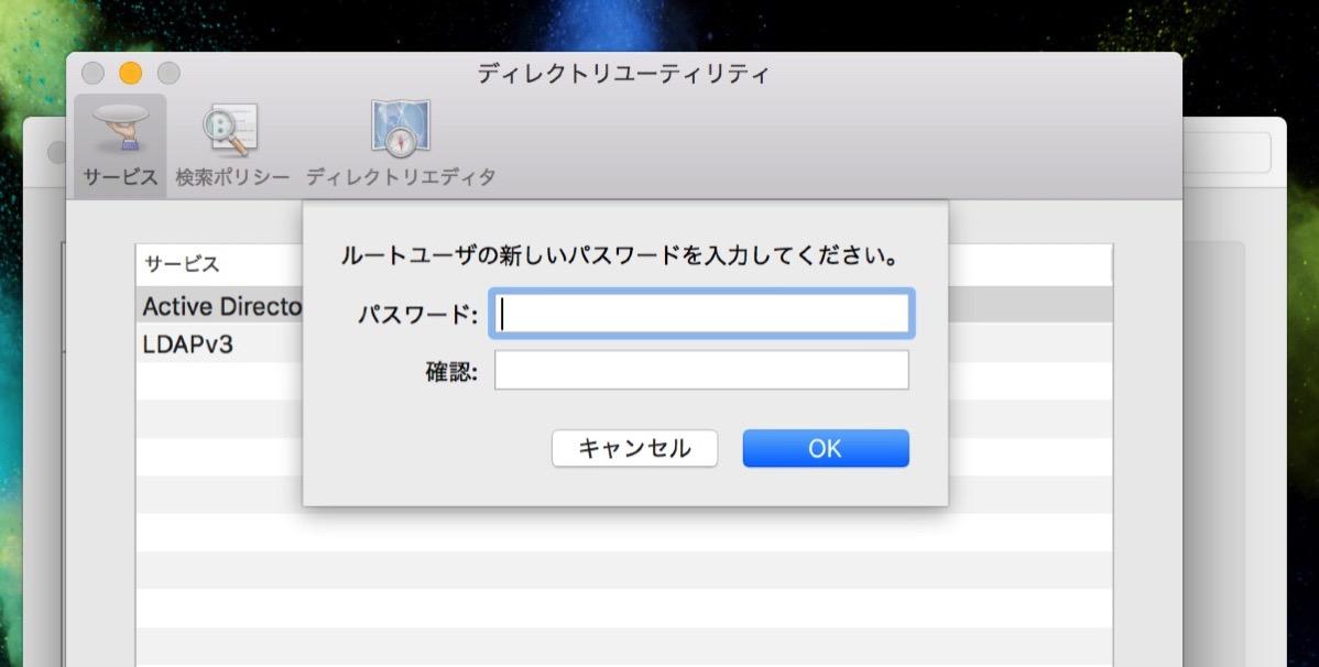 Macでのrootのパスワード設定方法