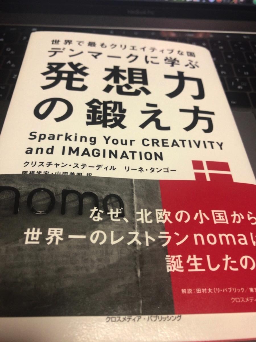 イチからアルファを生む「世界で最もクリエイティブな国デンマークに学ぶ 発想力の鍛え方」