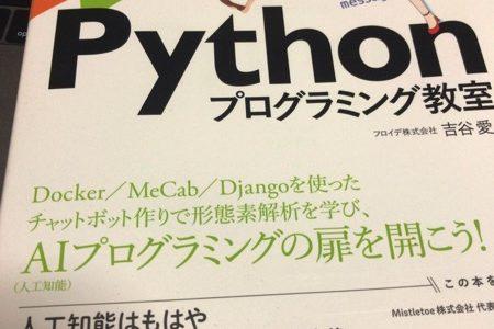 チャットボットが作れ、Djangoなども学べる「土日でわかるPythonプログラミング教室」