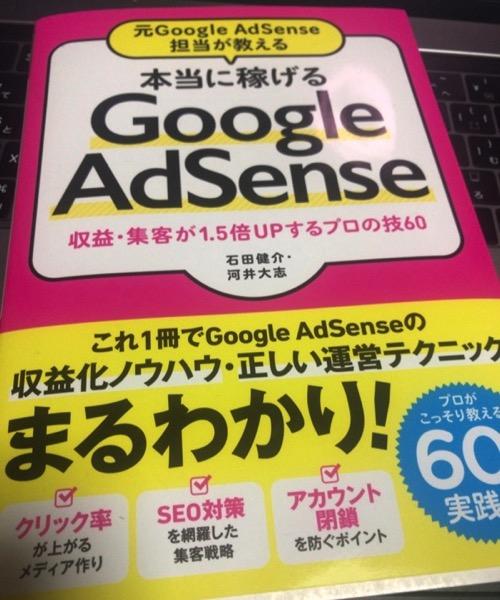 元アドセンス担当者による稼ぐポイントがぎっしり詰まった「本当に稼げるGoogleAdSense」