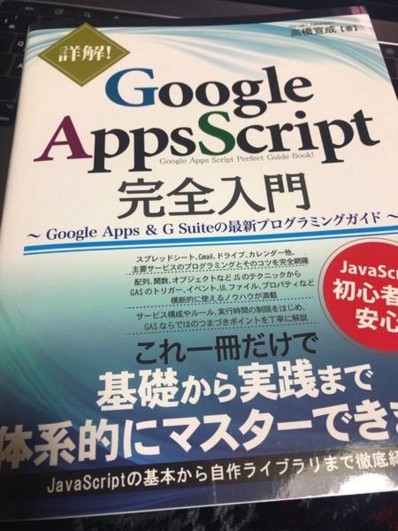 G Suiteがさらに強力なビジネスツールになる!「詳解!Google Apps Script完全入門」