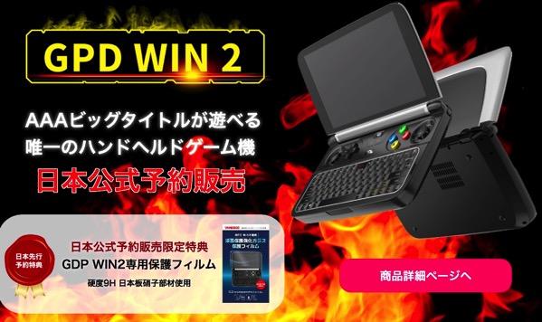 天空が「GPD WIN 2」の日本公式予約販売を受付中!