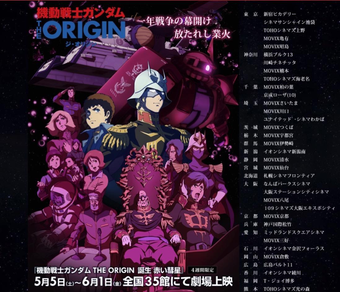 「オリジンⅥ」公開記念KADOKAWAガンダムコミックフェア