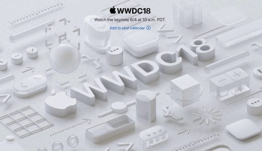 新ハードやOSの新機能に期待!Appleの「WWDC 2018」は6月4日に開催!