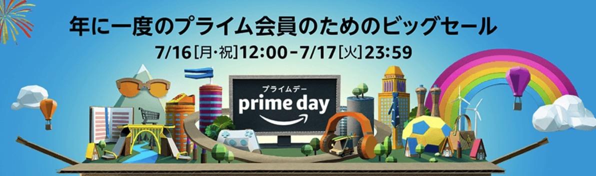 Amazon大セール「プライムデー」