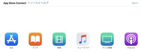 App Storeのアプリ全てが10月3日以降プライバシーポリシー必須に