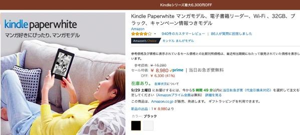 AmazonがOasisも含んだKindleシリーズを最大6,300円オフで販売するセールを開催中!