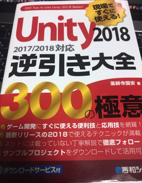 Unityで実装したい機能が探せる!「現場ですぐに使える! Unity 2018 逆引き大全 300の極意」