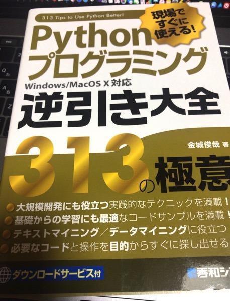 Pyyhon使うなら必携の一冊!「現場ですぐに使える! Pythonプログラミング逆引き大全 313の極意」