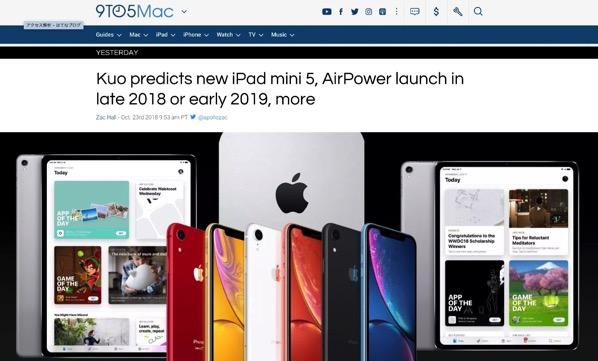 Appleから「iPad mini 5」が2019年の春頃に出るかも!?