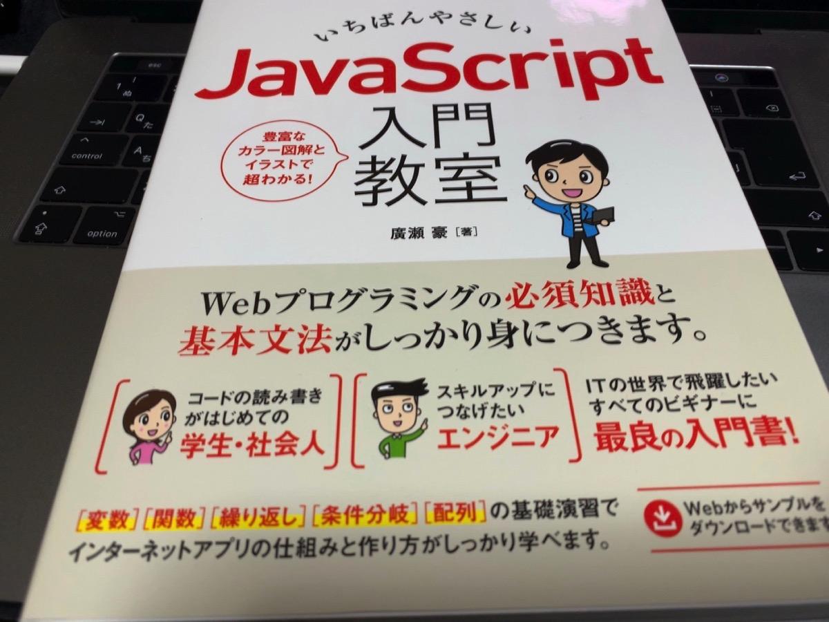 JavaScriptがしっかり学べる入門書!「いちばんやさしい JavaScript 入門教室」