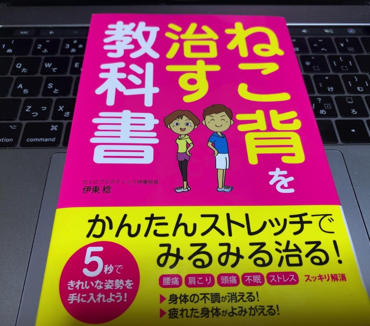 ねこ背を治す教科書