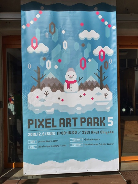 和尚の最新作も!ドット絵の祭典「PixelArtPark 5」に行ってきた!