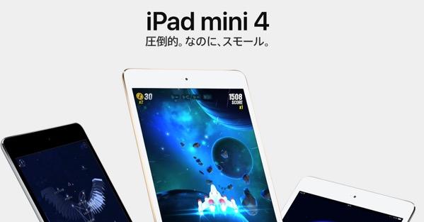 待望の新型「iPad mini 5」が2019年に出るかも!?