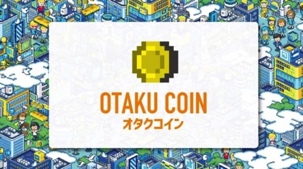 【あとわずか!】仮想通過「オタクコイン」の公式アプリリリース記念で先着1万名に3,000枚プレゼント!