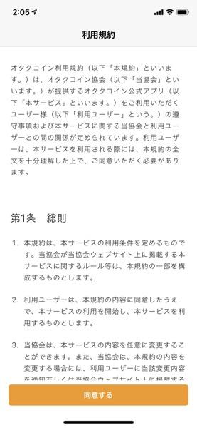 オタクコイン公式アプリ 利用規約