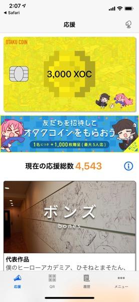 オタクコイン公式アプリ