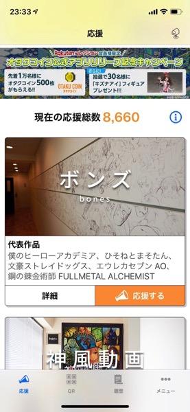 「オタクコイン」の公式アプリ