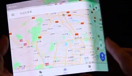 Xiaomiの三つ折りディスプレイのフォルダブルスマホとされる動画がリーク
