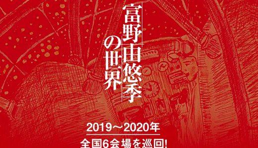 関東でもやって欲しい!富野御大の展覧会「富野由悠季の世界」が開催!