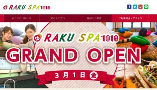 仕事もできる銭湯!コワーキングスペースがある銭湯「RAKU SPA 1010 神田」が3月1日にオープン!