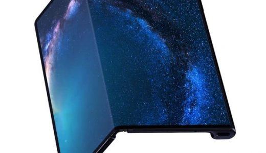 Galaxy Foldよりも良いかも!フォルダブルスマホ「HUAWEI Mate X」発表!