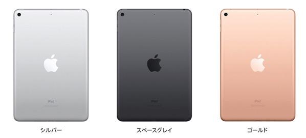 新型iPad mini