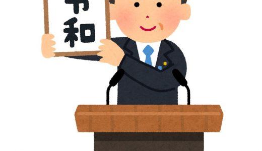 新元号は「令和」、残り5案も判明し新元号最初のポテトチップスも登場!
