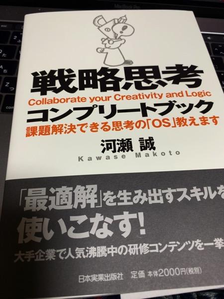 戦略思考 コンプリートブック