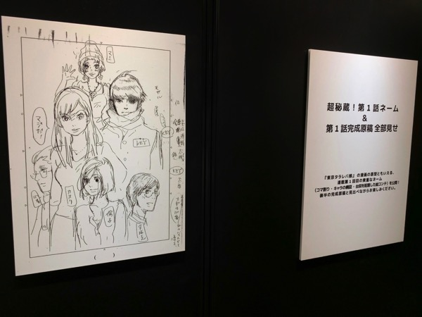 「東京タラレバ娘」展