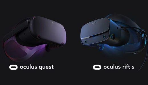 買うならどっち?「Oculus Quest」と「Oculus Rift S」が5月21日に発売、予約も開始