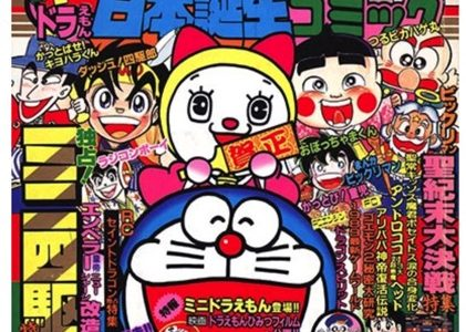 「ハゲ丸」や「ダッシュ四駆郎」、「あまいぞ!男吾」も!平成最初の『月刊コロコロコミック』1月号が期間限定で無料公開中!