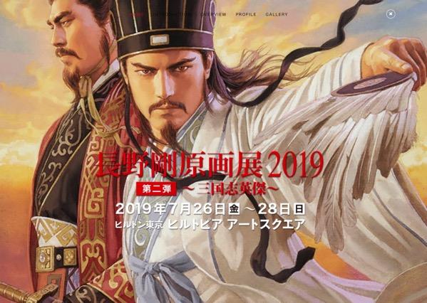 長野剛原画展2019