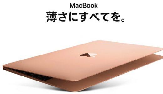新型「MacBook」登場の動き!?EECのデータベースに登録された7つのモデルが確認される