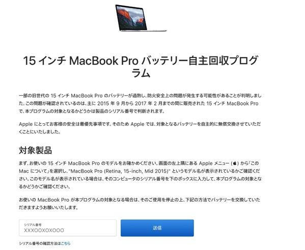 15インチ MacBook Pro バッテリー自主回収プログラム