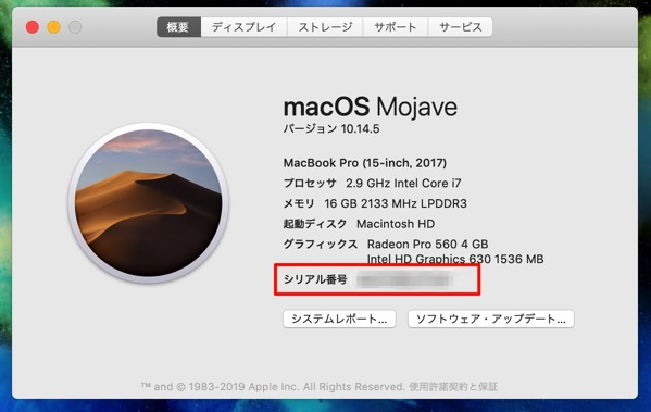 Macのシリアル番号の確認方法