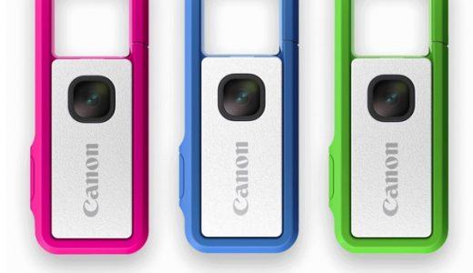 キヤノンがカラナビ型カメラ「IVY REC」のクラウドファンディングをIndiegogoで開始