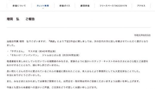 声優の増岡弘さんが高齢のためマスオ役とジャムおじさん役を卒業