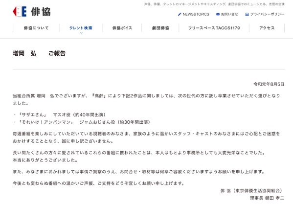 声優の増岡弘さんが高齢のためマスオさん役とジャムおじさん役を卒業