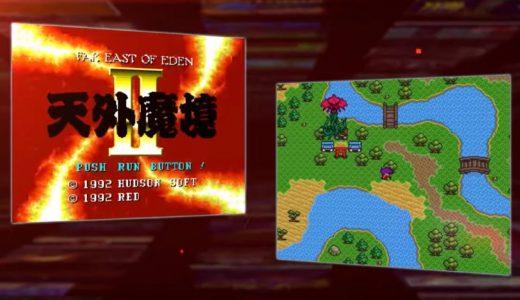 PCエンジンminiに『天外魔境II 卍MARU』など8タイトルが追加!新たに「PCエンジンGT」モードも
