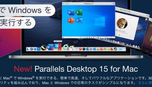 Officeが最大80%高速化!「Sidecar」にも対応予定の「Parallels Desktop 15 for Mac」がリリース