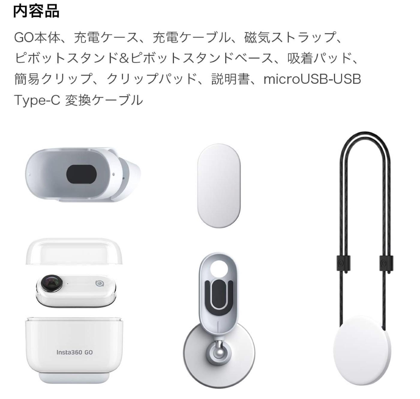 Insta360 GO アクセサリー