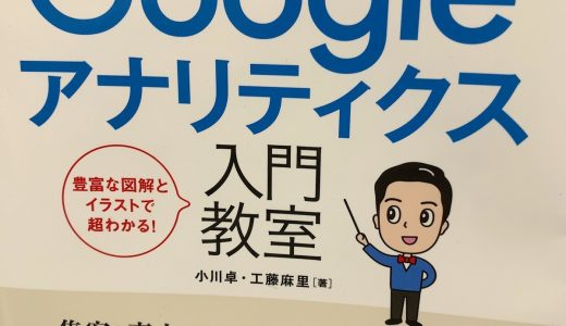 Googleアナリティクスを使って分析をしたい人にオススメの1冊!『いちばんやさしいGoogleアナリティクス入門教室』