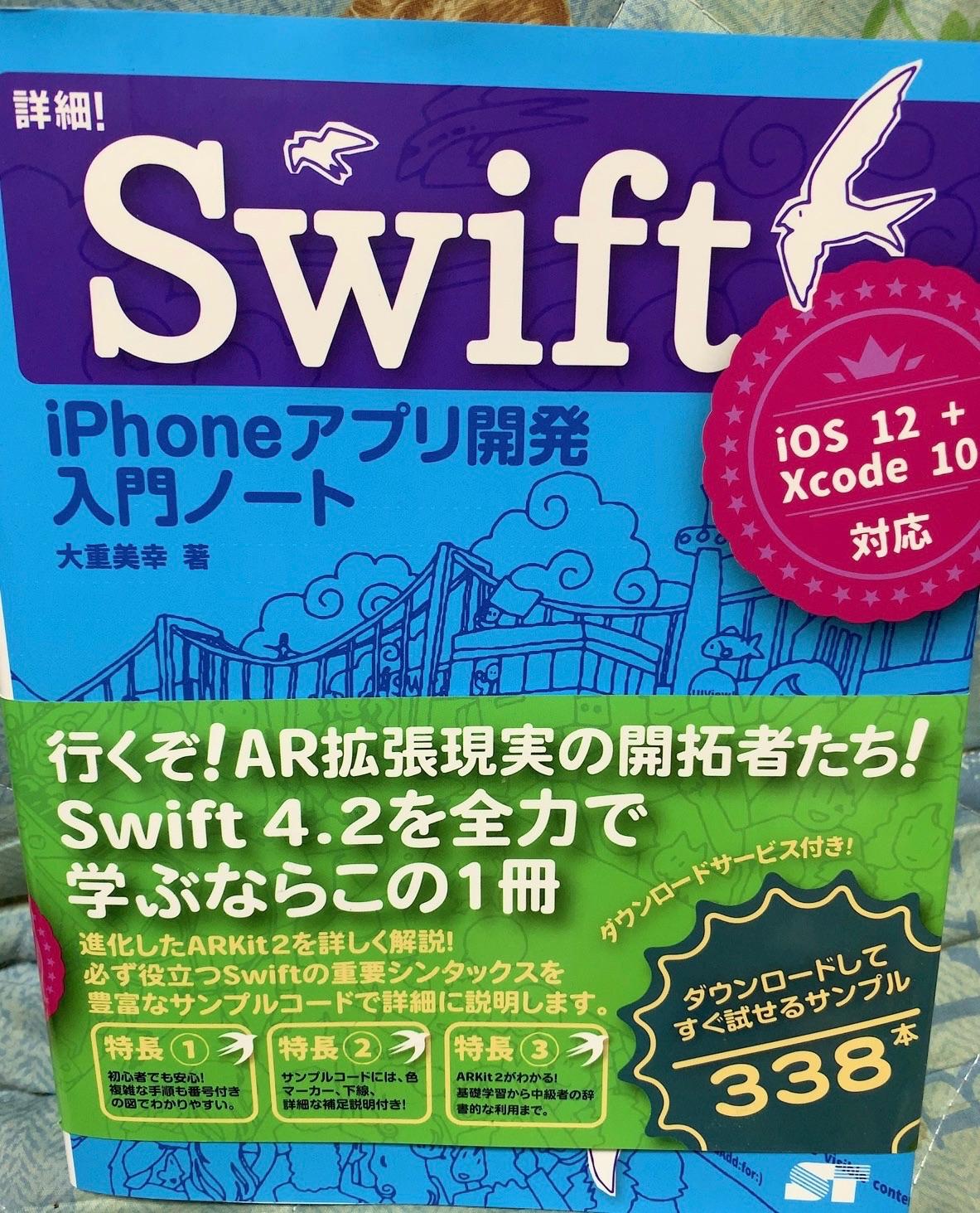 詳細! Swift iPhoneアプリ開発入門ノート