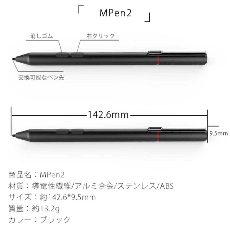 「Penoval Pencil」と「MPen2」の仕様