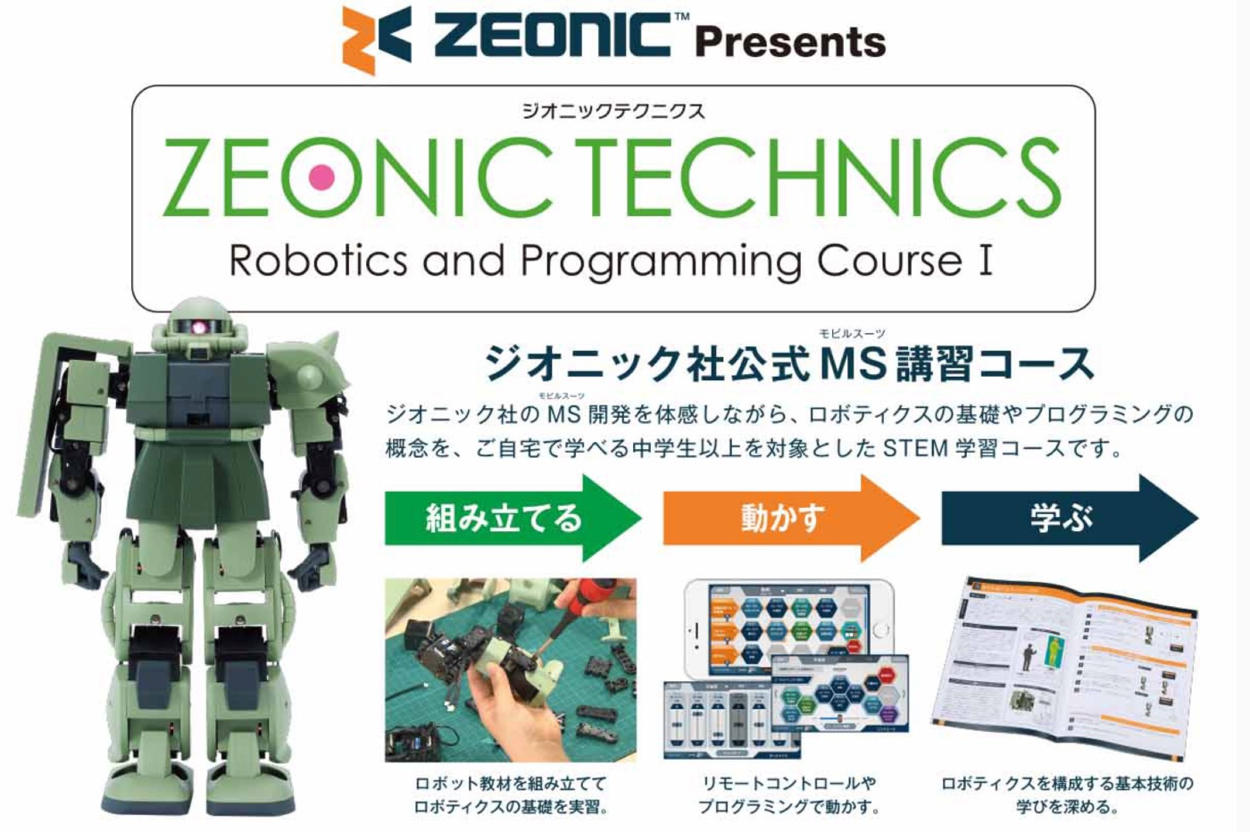 「ザクII」でロボティクス&プログラミングが学べる「ZEONIC TECHNICS」(ジオニック テクニクス)