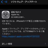 iOS/iPadOS 13.1.1