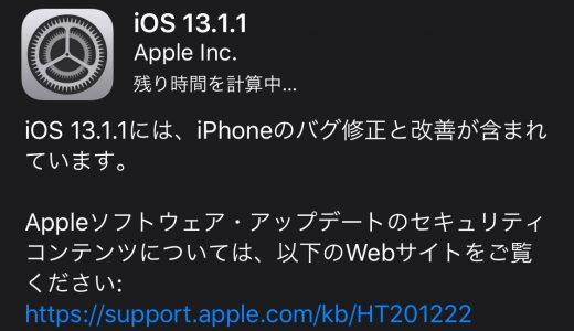 バッテリー消耗の不具合などが改善された「iOS/iPadOS 13.1.1」がリリース